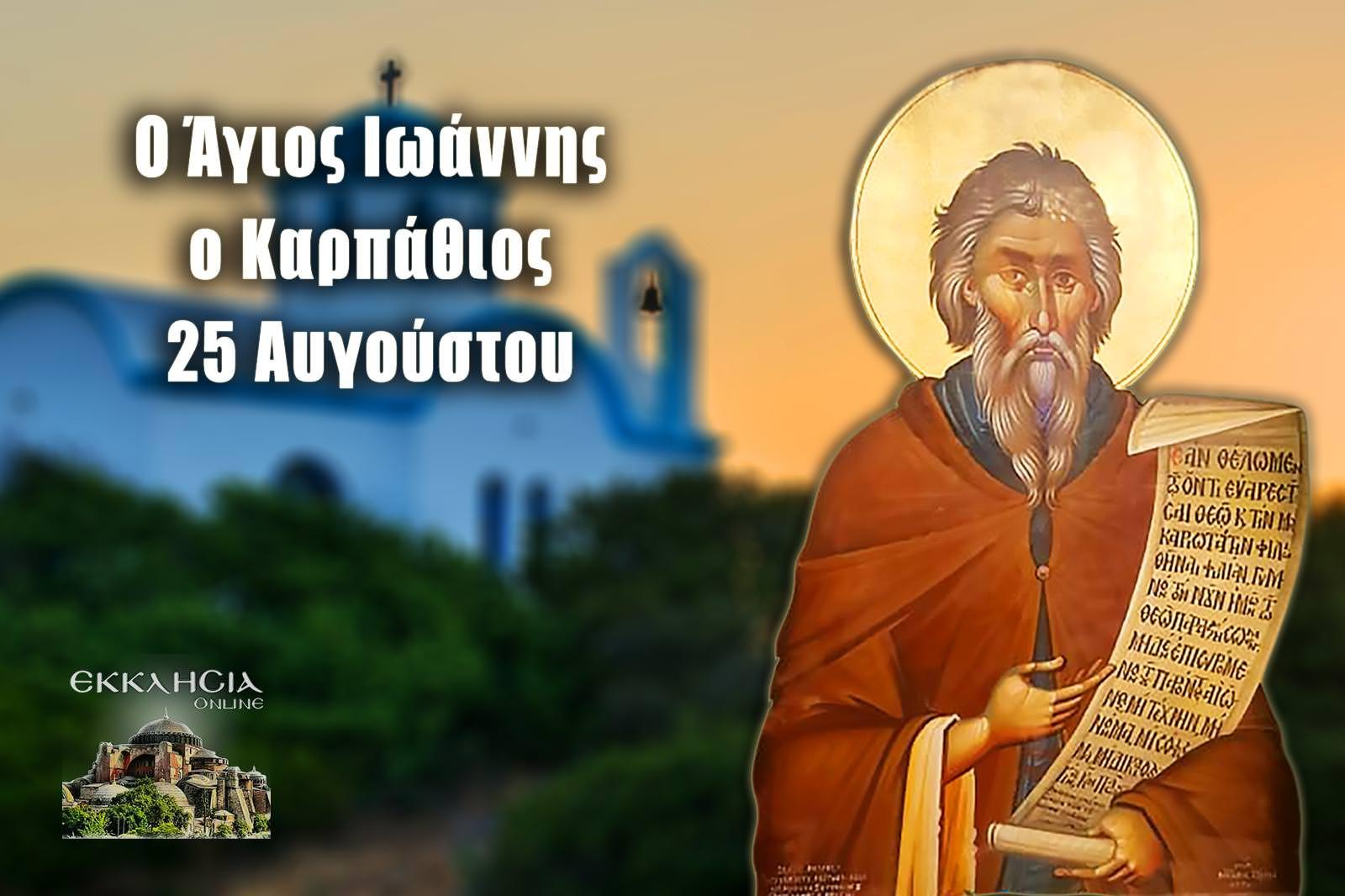 Άγιος Ιωάννης Καρπάθιος 25 Αυγούστου