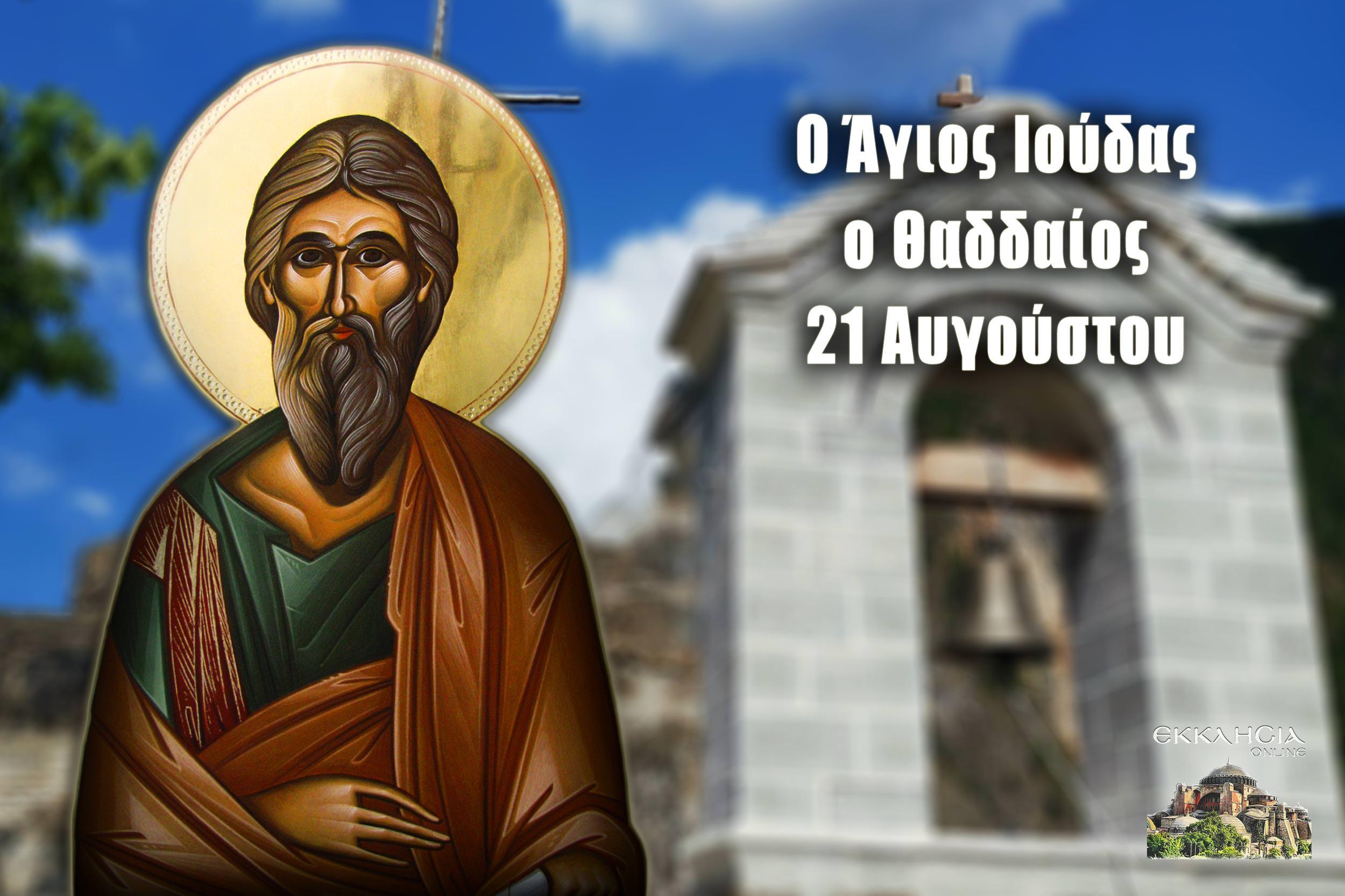 Άγιος Ιούδας ο Θαδδαίος ο Απόστολος 21 Αυγούστου