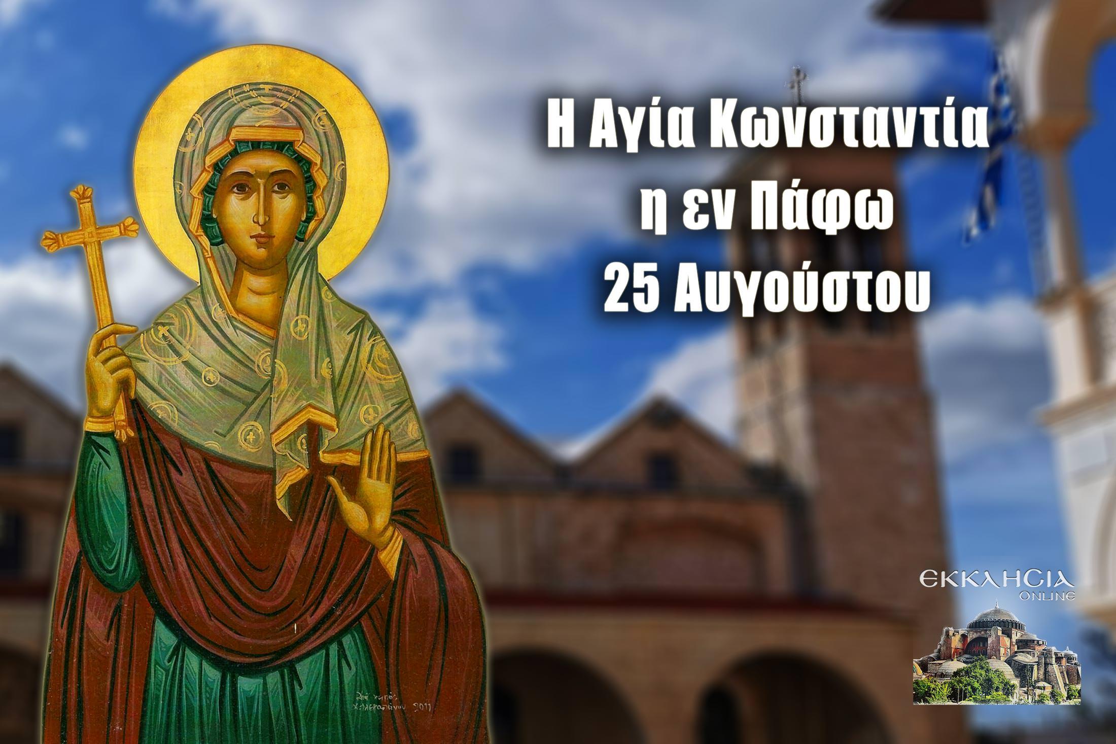 Αγία Κωνσταντία η εν Πάφω 25 Αυγούστου