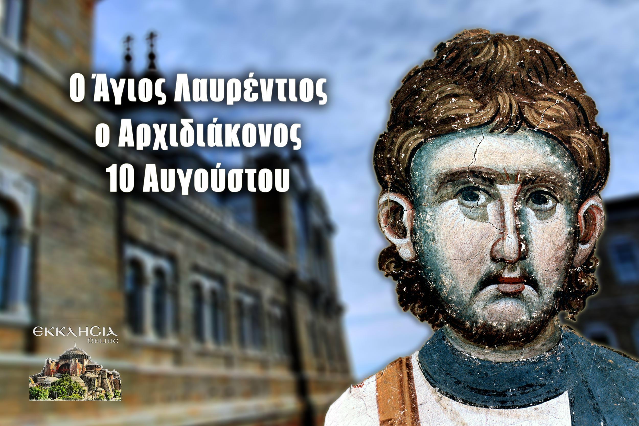 Άγιος Λαυρέντιος Αρχιδιάκονος 10 Αυγούστου