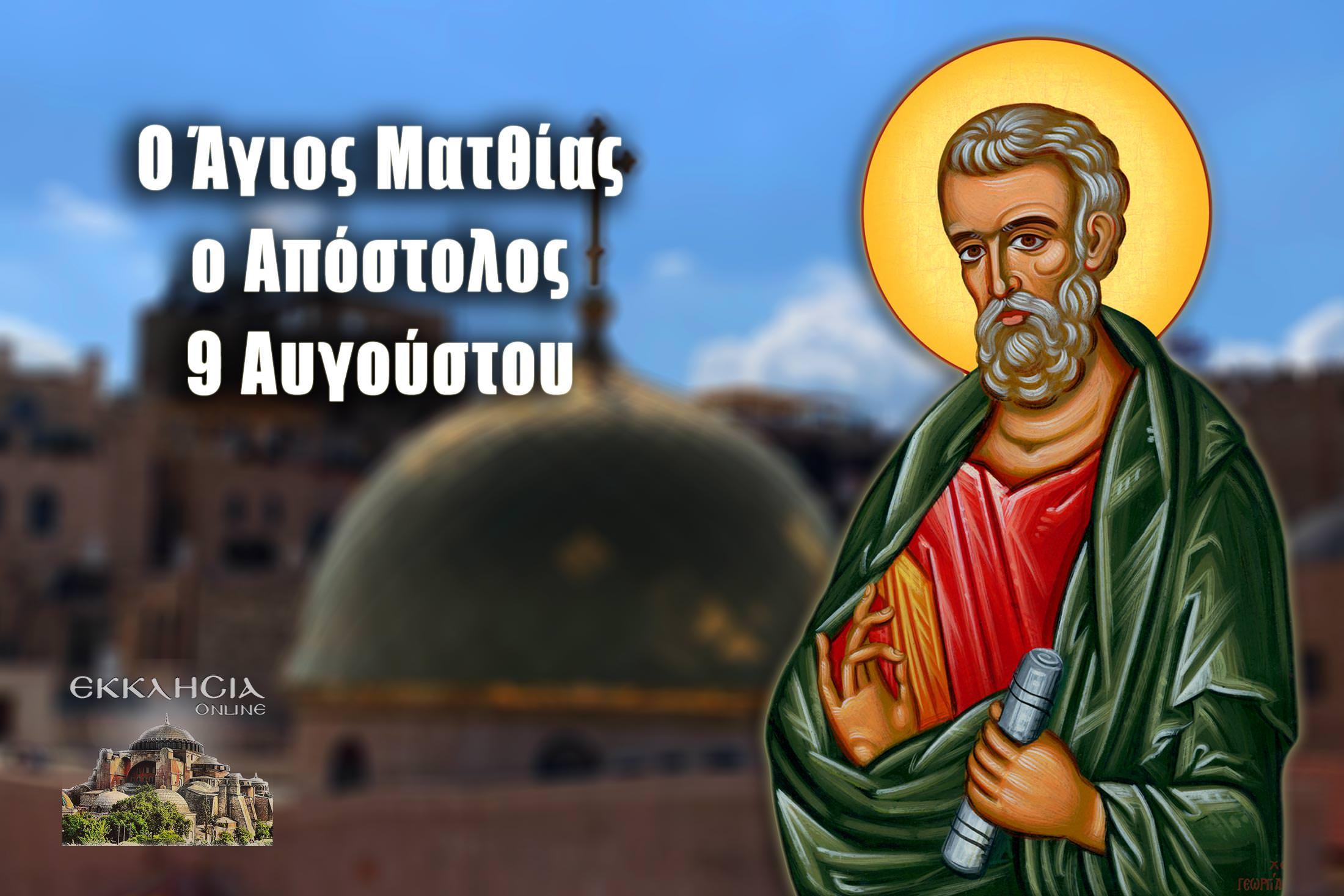 Άγιος Ματθίας ο Απόστολος 9 Αυγούστου