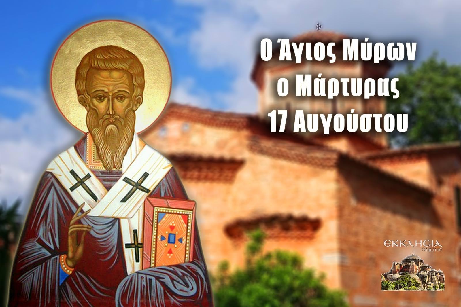 Άγιος Μύρων Μάρτυρας 17 Αυγούστου