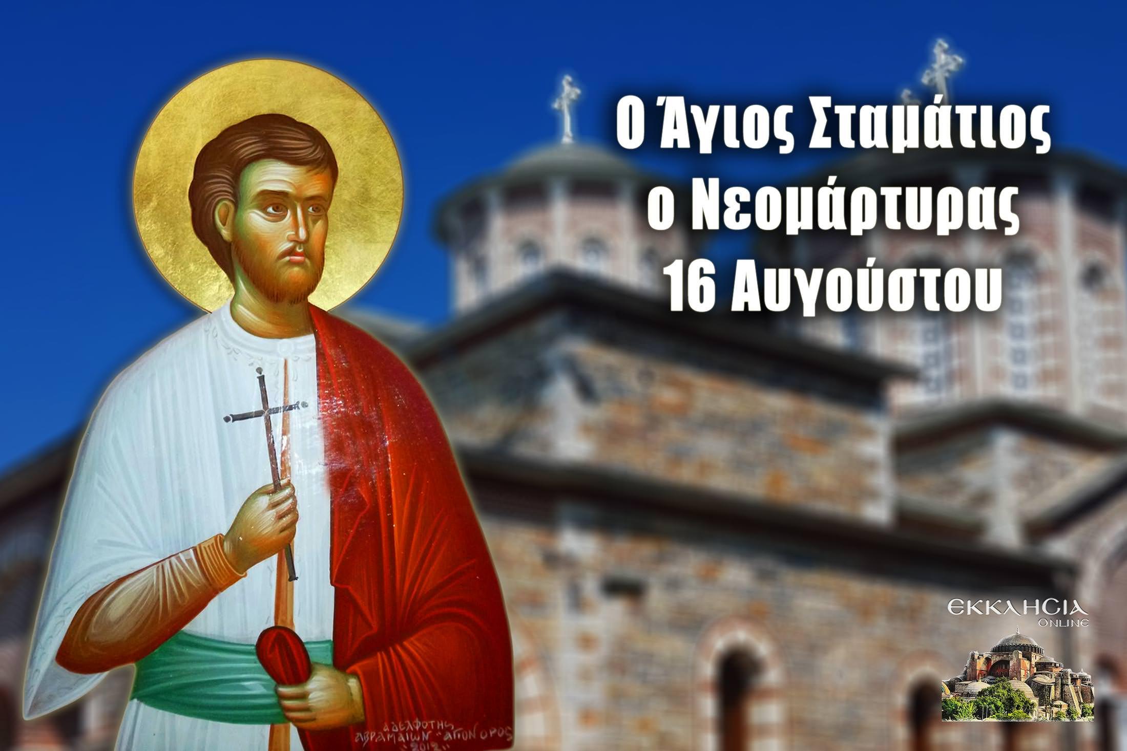 Άγιος Σταμάτιος ο Νεομάρτυρας Βόλου 16 Αυγούστου