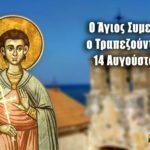 Άγιος Συμεών ο Τραπεζούντιος 14 Αυγούστου
