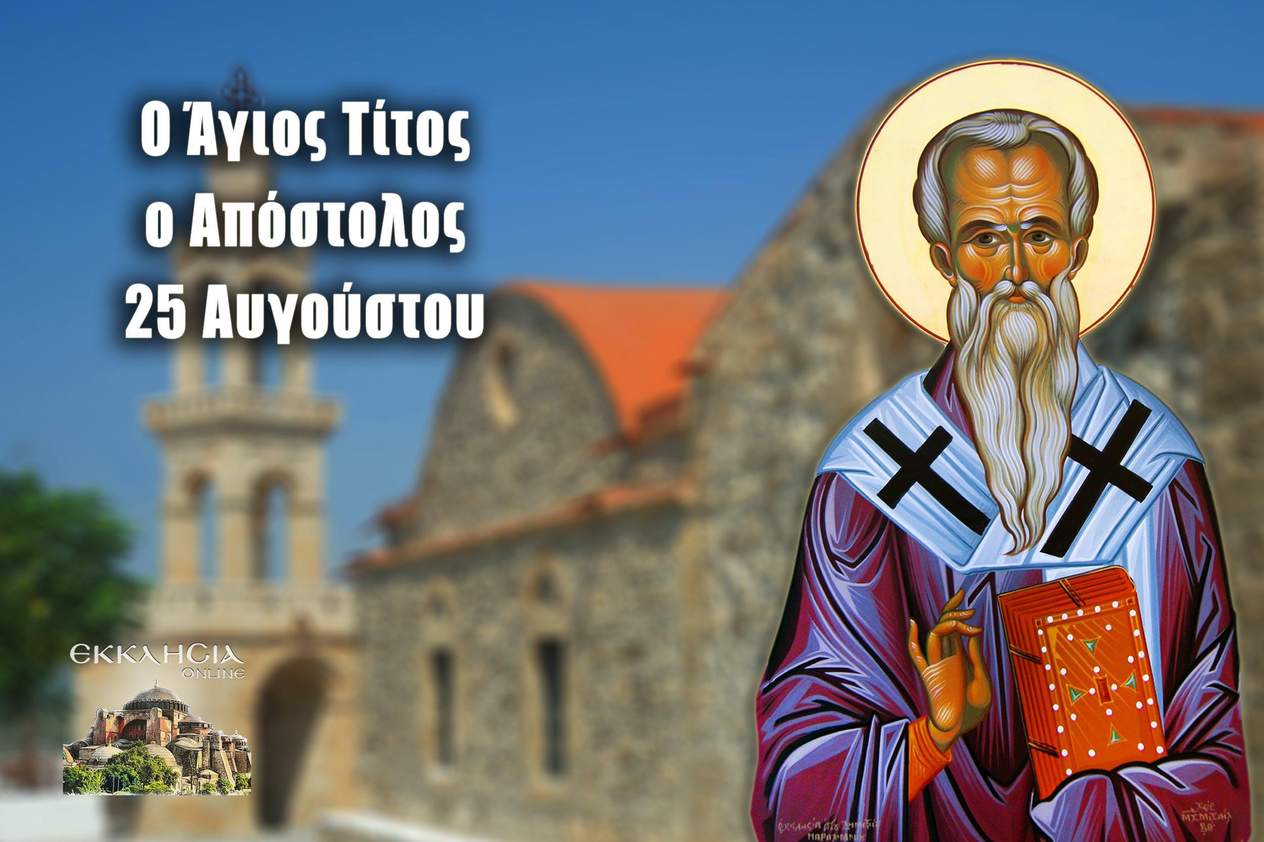 Άγιος Τίτος ο Απόστολος 25 Αυγούστου