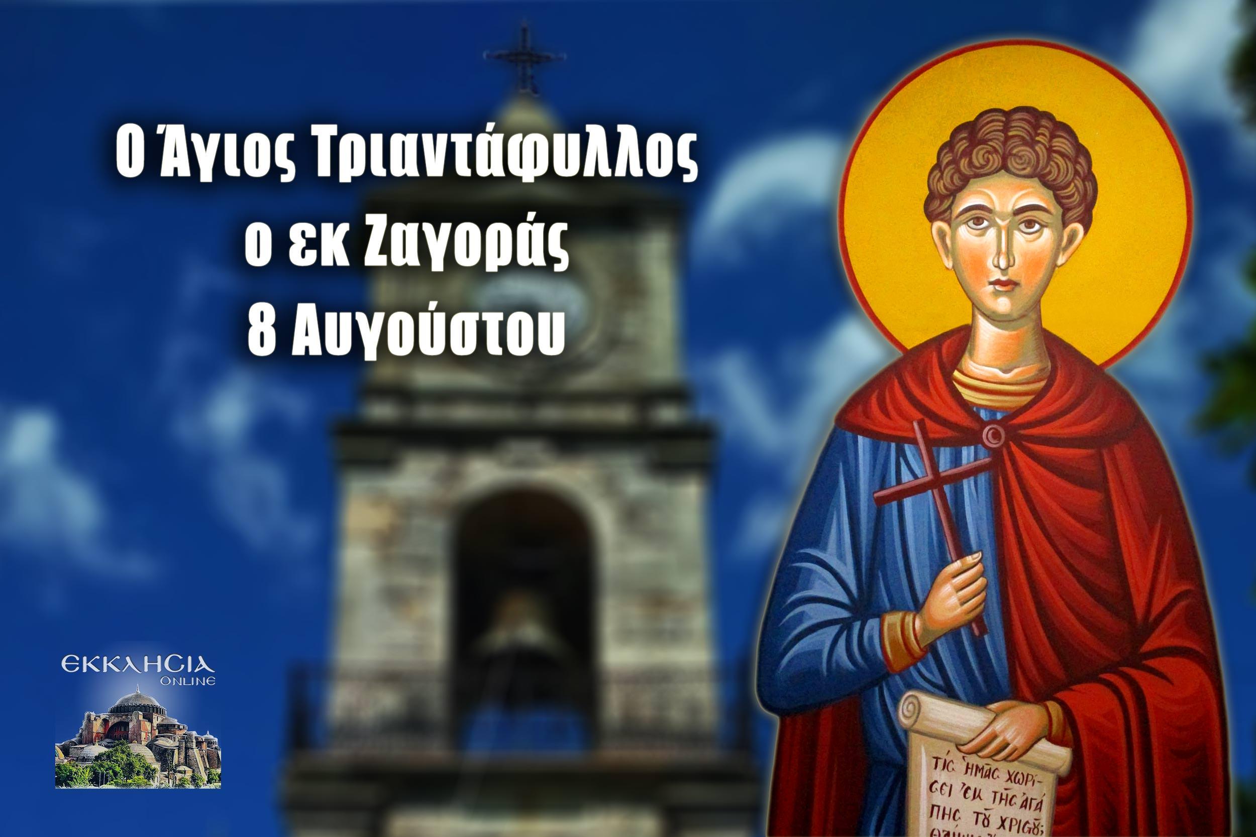 Άγιος Τριαντάφυλλος Ζαγοράς 8 Αυγούστου