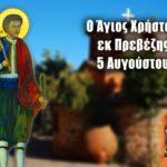 Άγιος Χρήστος εκ Πρεβέζης 5 Αυγούστου