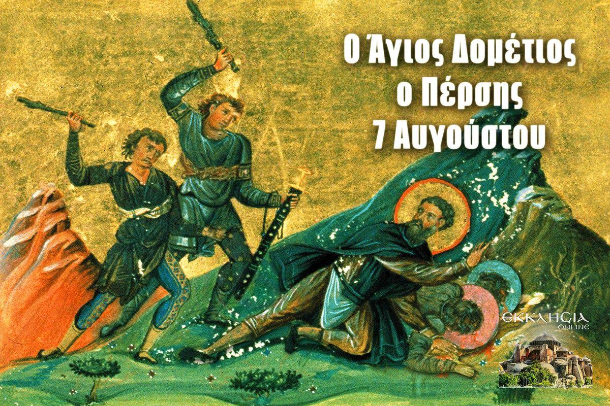 Άγιος Δομέτιος ο Πέρσης 7 Αυγούστου