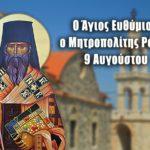 Άγιος Ευθύμιος Μητροπολίτης Ρόδου 9 Αυγούστου