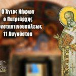 Άγιος Νήφων Πατριάρχης Κωνσταντινούπολης 11 Αυγούστου