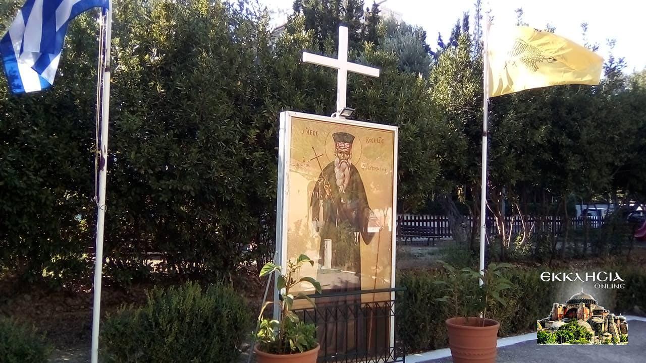 Ιερός Ναός Αγίου Κοσμά του Αιτωλού Μαρούσι