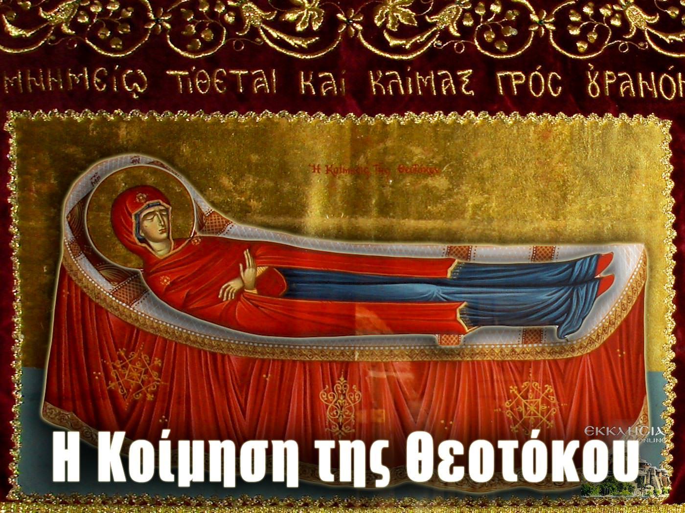 Κοίμηση της Θεοτόκου 15 Αυγούστου