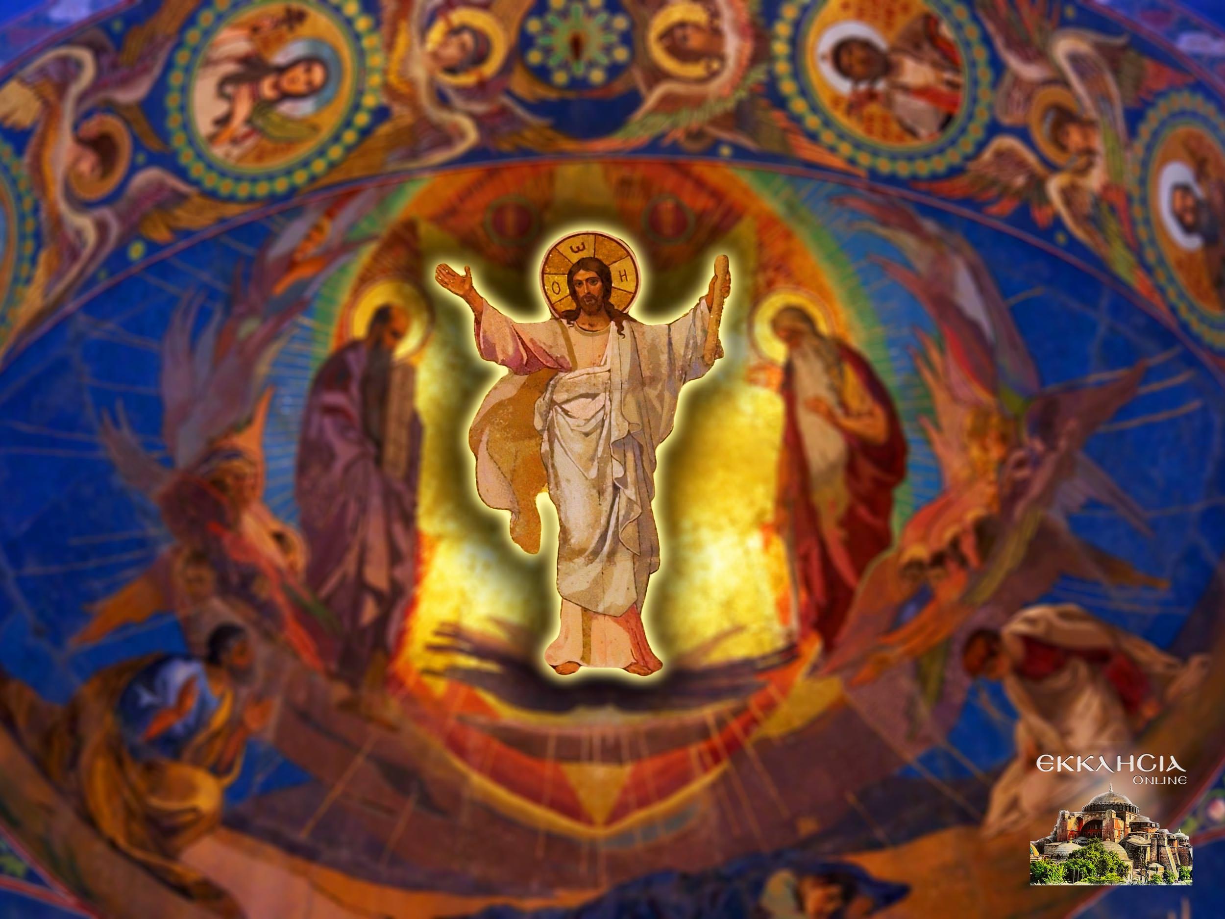 Μεταμορφώσεως του Σωτήρος Χριστού