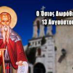 Όσιος Αββάς Δωρόθεος 13 Αυγούστου