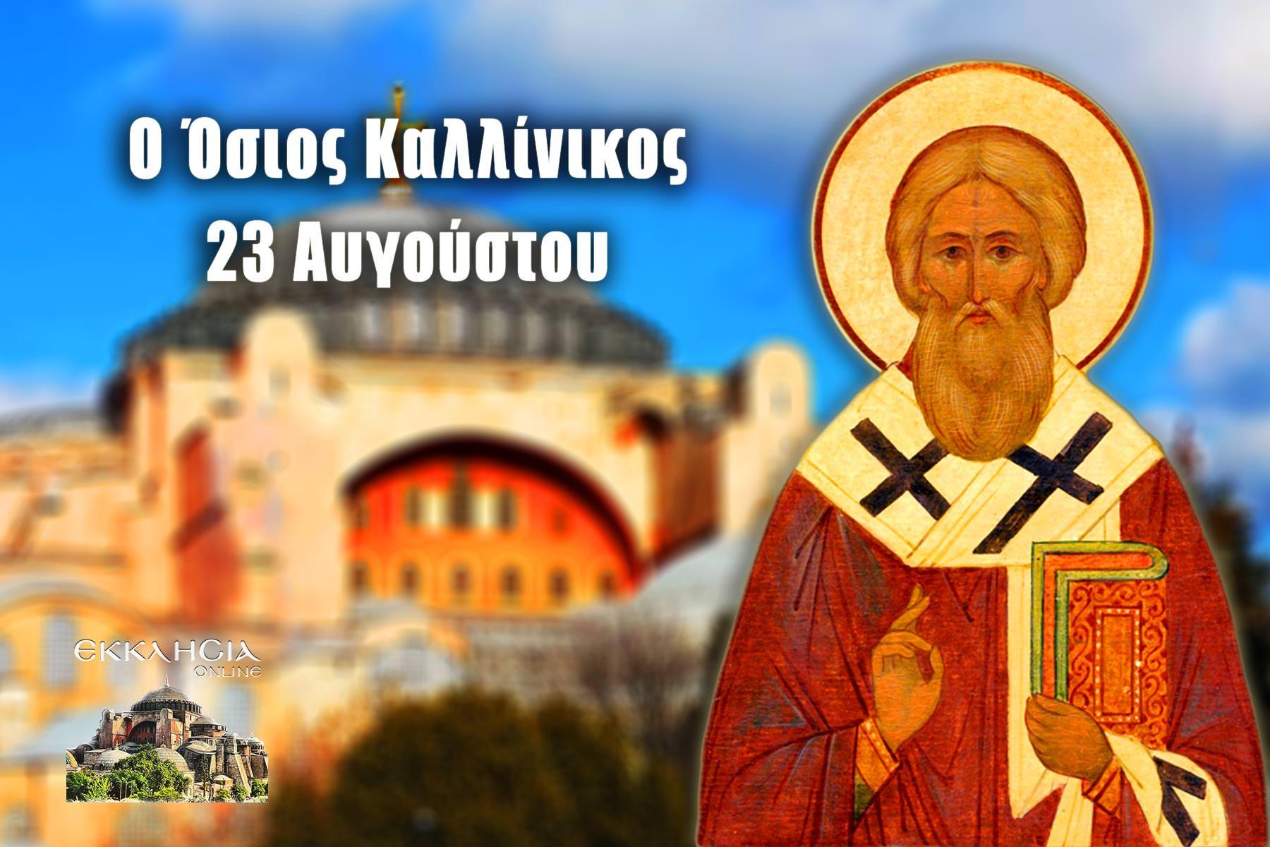 Όσιος Καλλίνικος Πατριάρχης Κωνσταντινούπολης 23 Αυγούστου