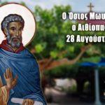 Όσιος Μωυσής Αιθίοπας 28 Αυγούστου
