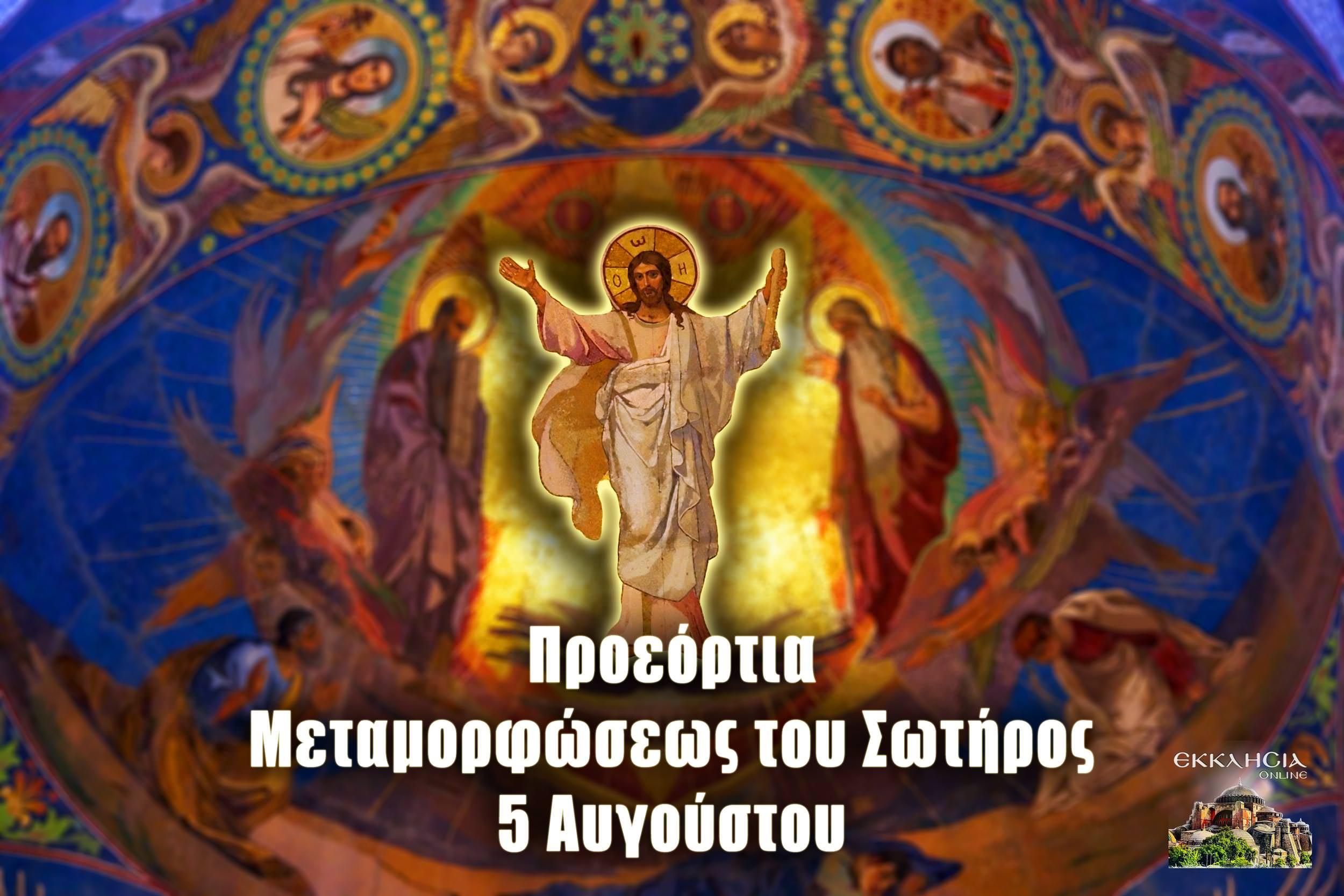 Προεόρτια της Μεταμορφώσεως του Σωτήρος 5 Αυγούστου