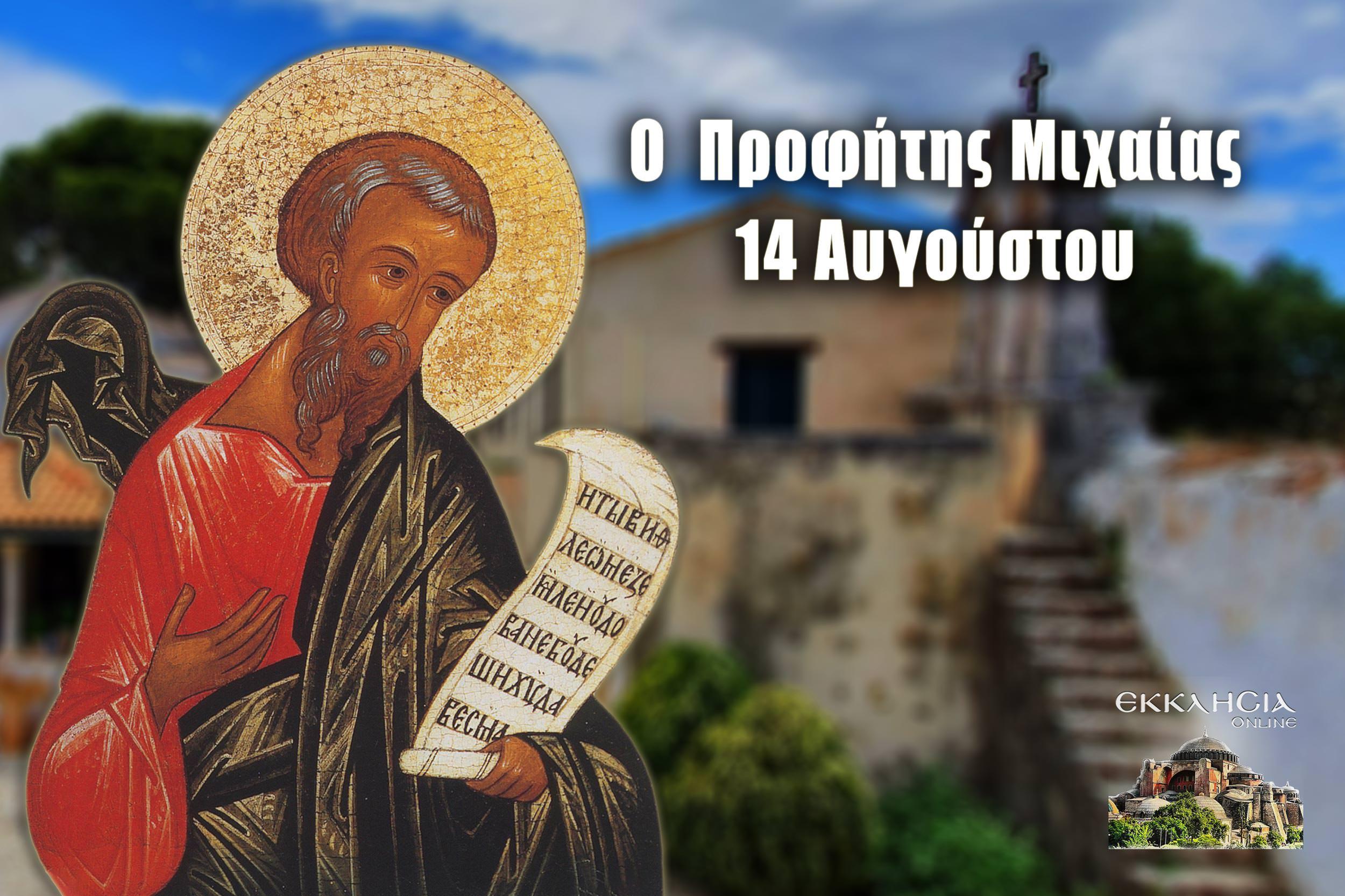 Προφήτης Μιχαίας 14 Αυγούστου