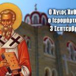 Άγιος Άνθιμος ο Επίσκοπος Νικομήδειας 3 Σεπτεμβρίου