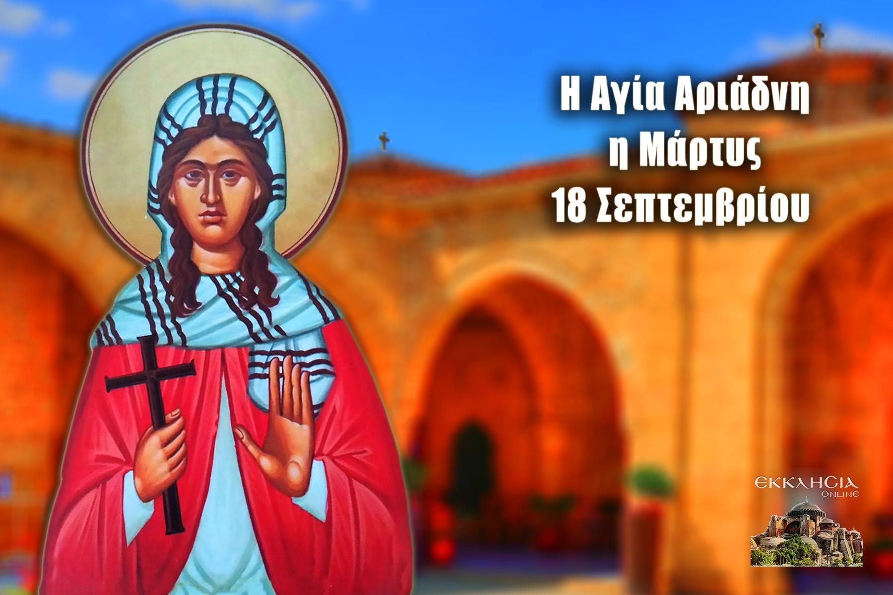 Αγία Αριάδνη 18 Σεπτεμβρίου