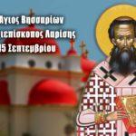 Άγιος Βησσαρίων Λαρίσης 15 Σεπτεμβρίου