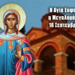 Αγία Ευφημία Μεγαλομάρτυς 16 Σεπτεμβρίου