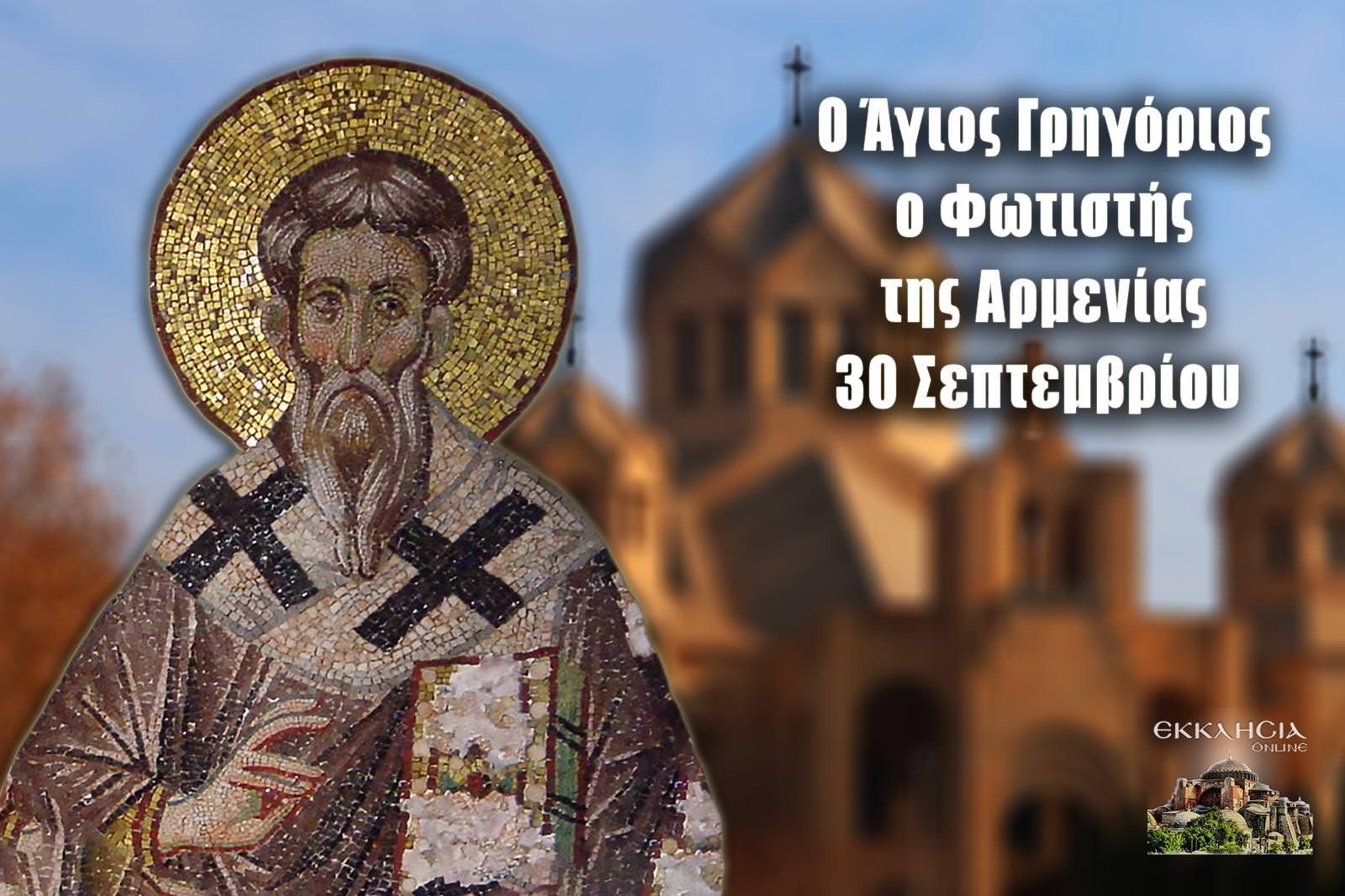 Άγιος Γρηγόριος ο Φωτιστής της Αρμενίας 30 Σεπτεμβρίου