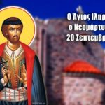 Άγιος Ιλαρίων ο νεομάρτυρας εκ Κρήτης 20 Σεπτεμβρίου