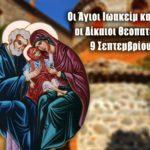 Άγιοι Ιωακείμ και Άννα 9 Σεπτεμβρίου