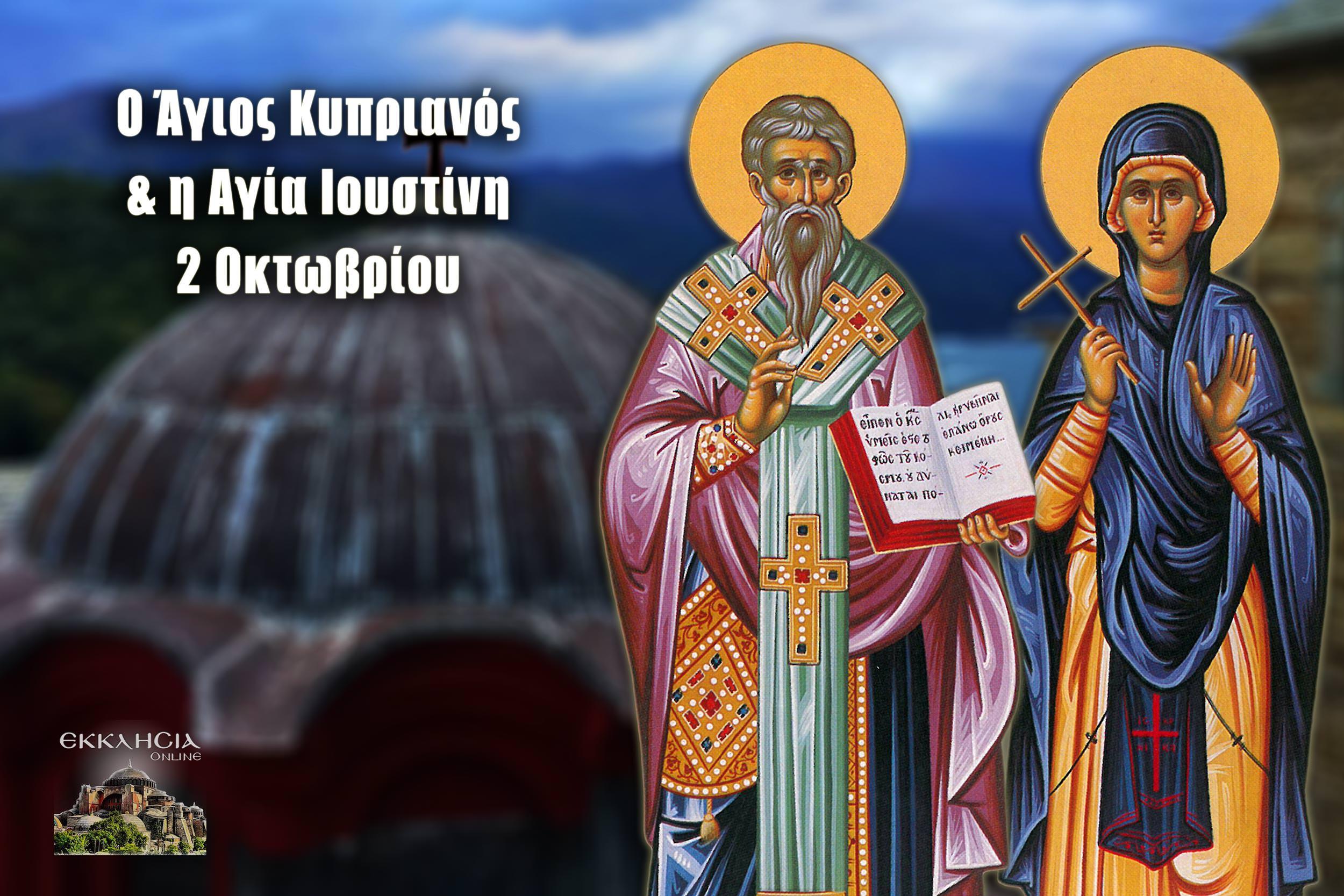Άγιος Κυπριανός Αγία Ιουστίνη 2 Οκτωβρίου