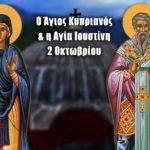 Άγιος Κυπριανός και Αγία Ιουστίνη 2 Οκτωβρίου