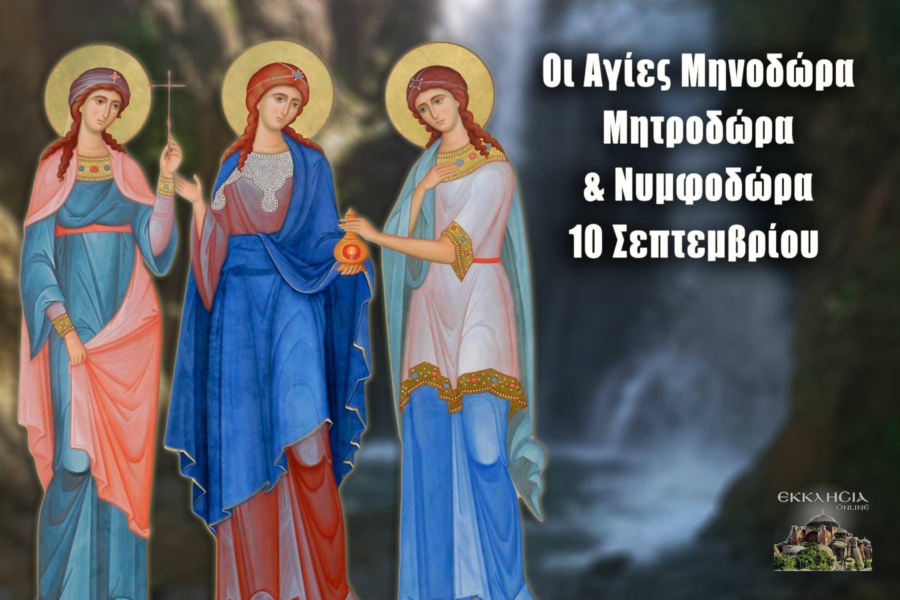 Αγίες Μηνοδώρα Μητροδώρα Νυμφοδώρα 10 Σεπτεμβρίου