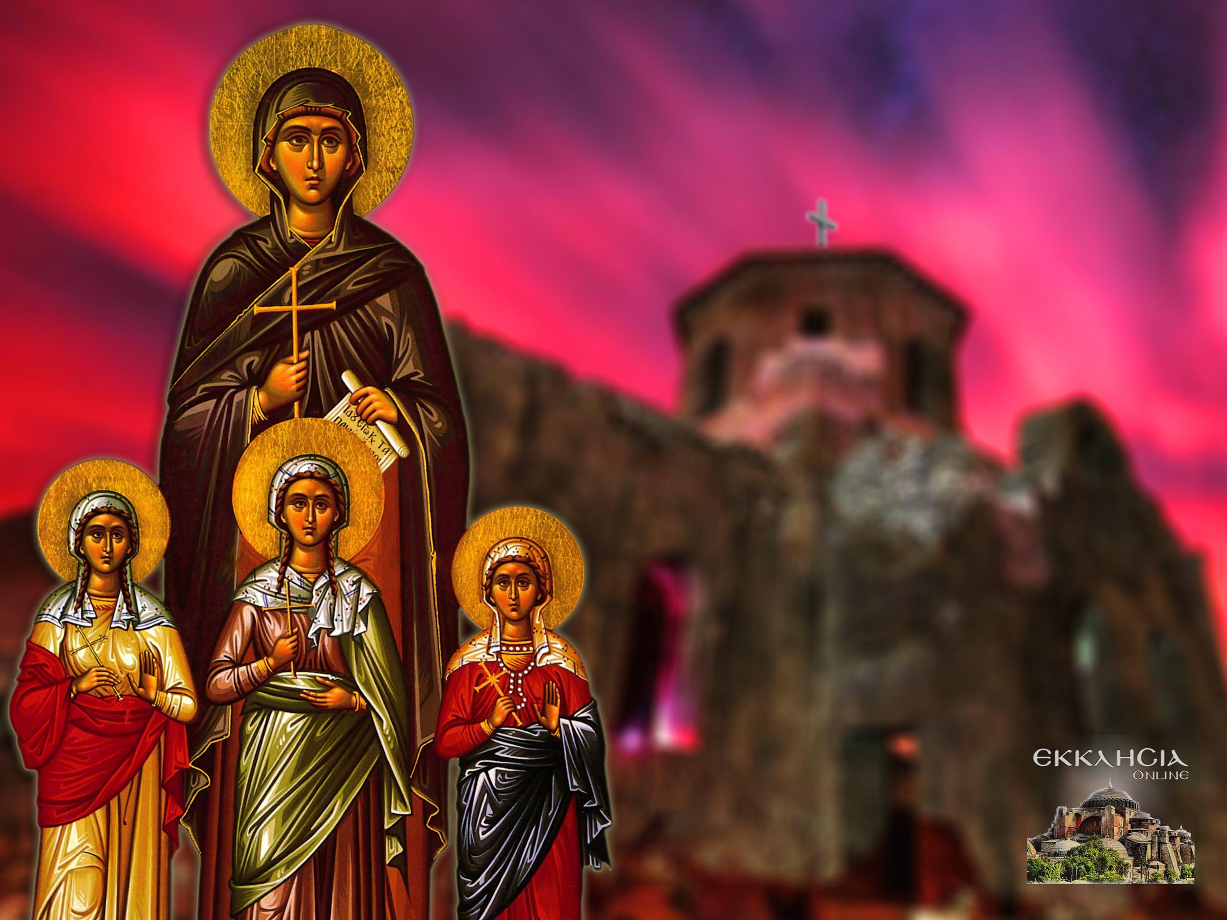 Αγία Σοφία και οι τρεις θυγατέρες της Πίστη Ελπίδα και Αγάπη 17 Σεπτεμβρίου