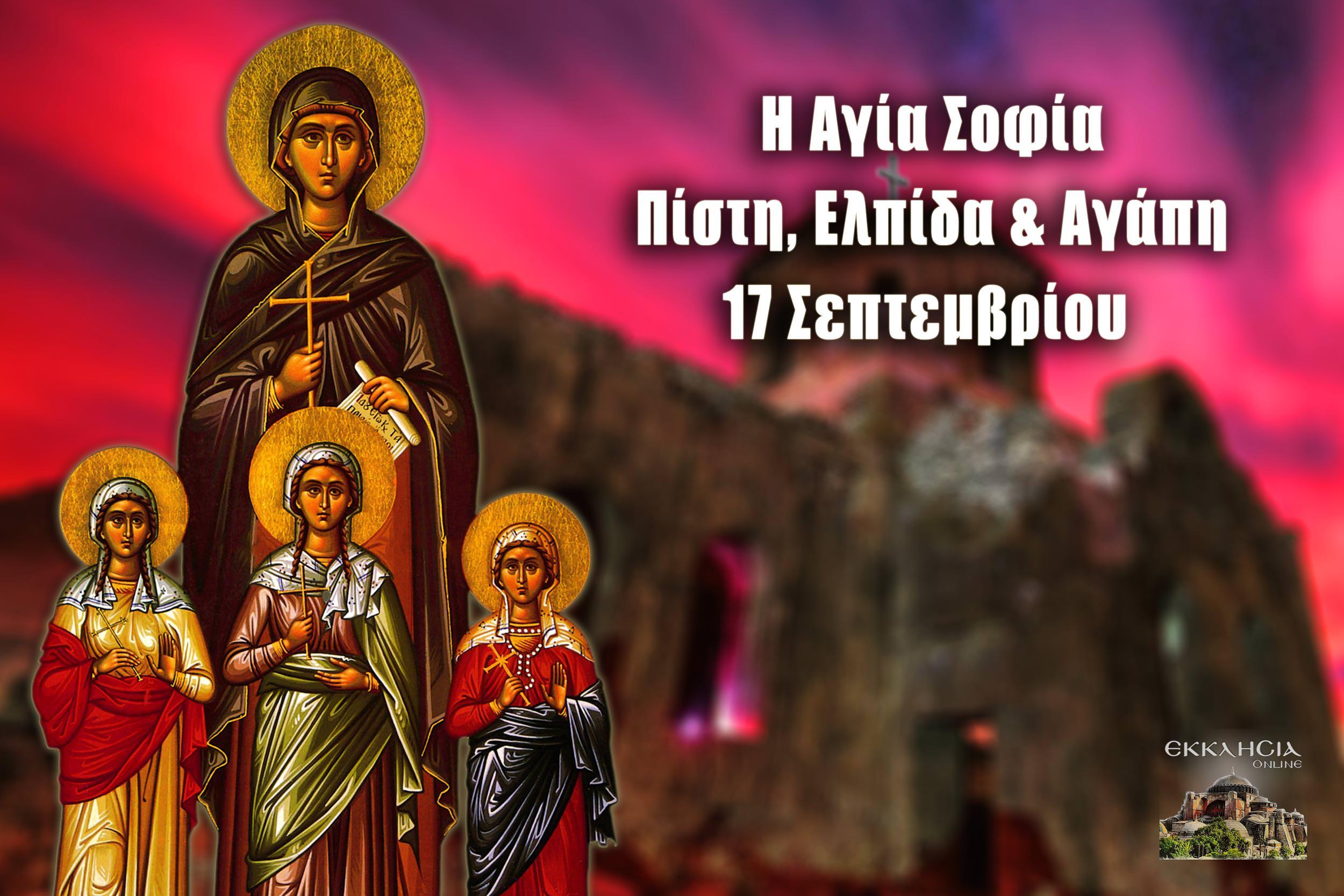 Αγία Σοφία Πίστη Ελπίδα και Αγάπη 17 Σεπτεμβρίου