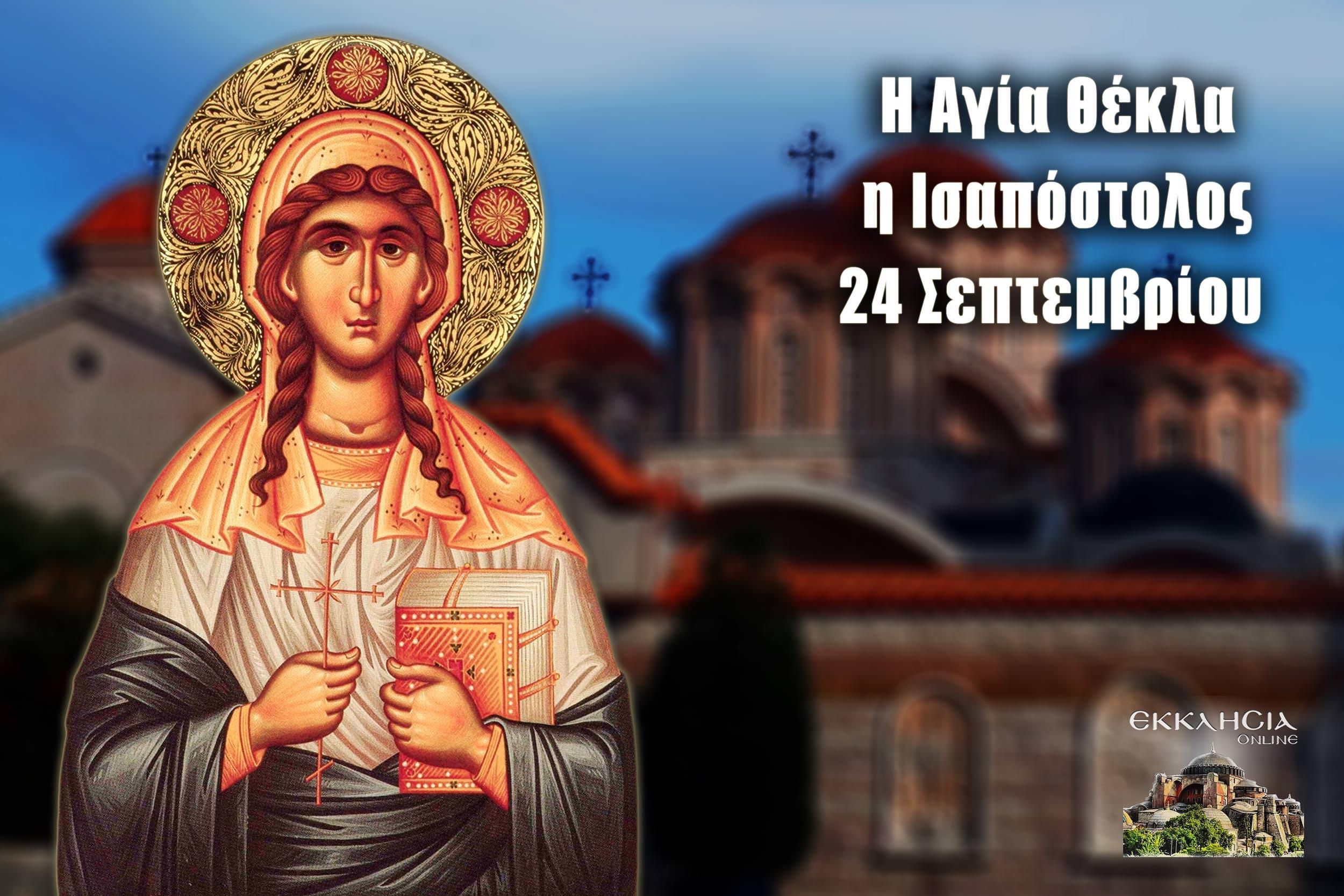 Αγία Θέκλα 24 Σεπτεμβρίου