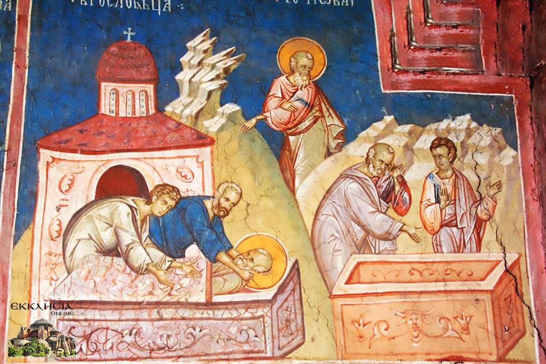 Μετάσταση Αγίου Ιωάννη του Θεολόγου