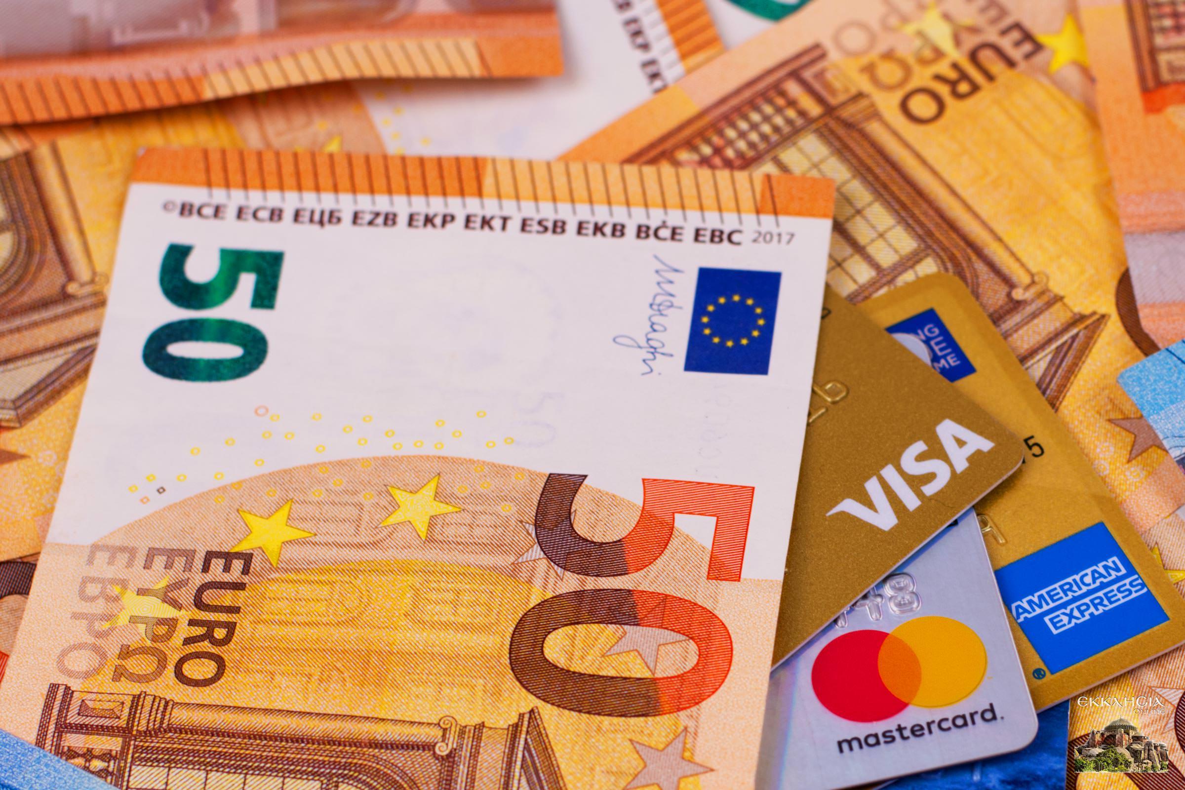 επιδόματα πληρωμές euro