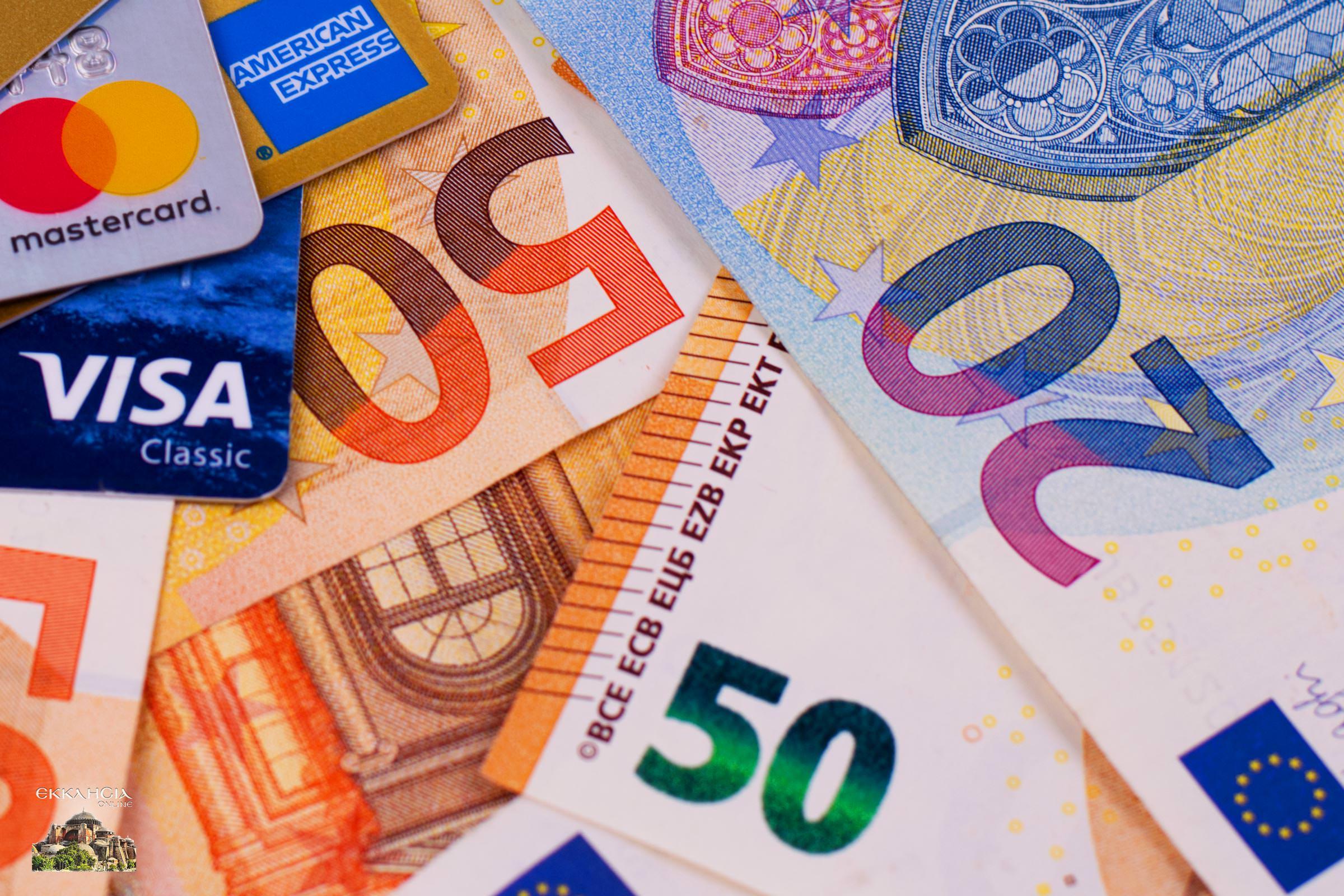 επιδόματα πληρωμές euros μετρητά