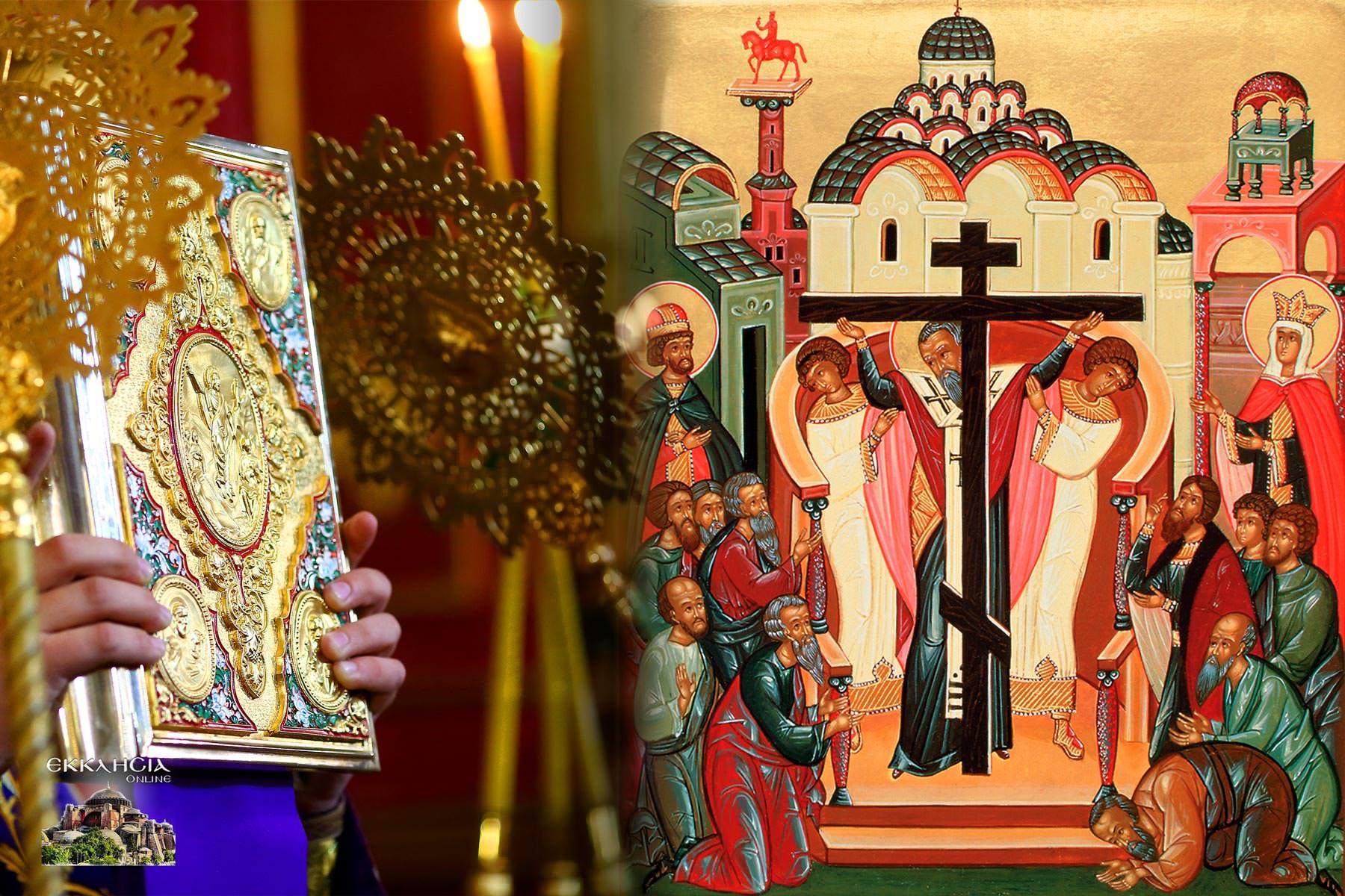 Ευαγγέλιο Κυριακής προ της Υψώσεως του Τιμίου Σταυρού