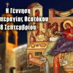 Γέννηση της Υπεραγίας Θεοτόκου 8 Σεπτεμβρίου