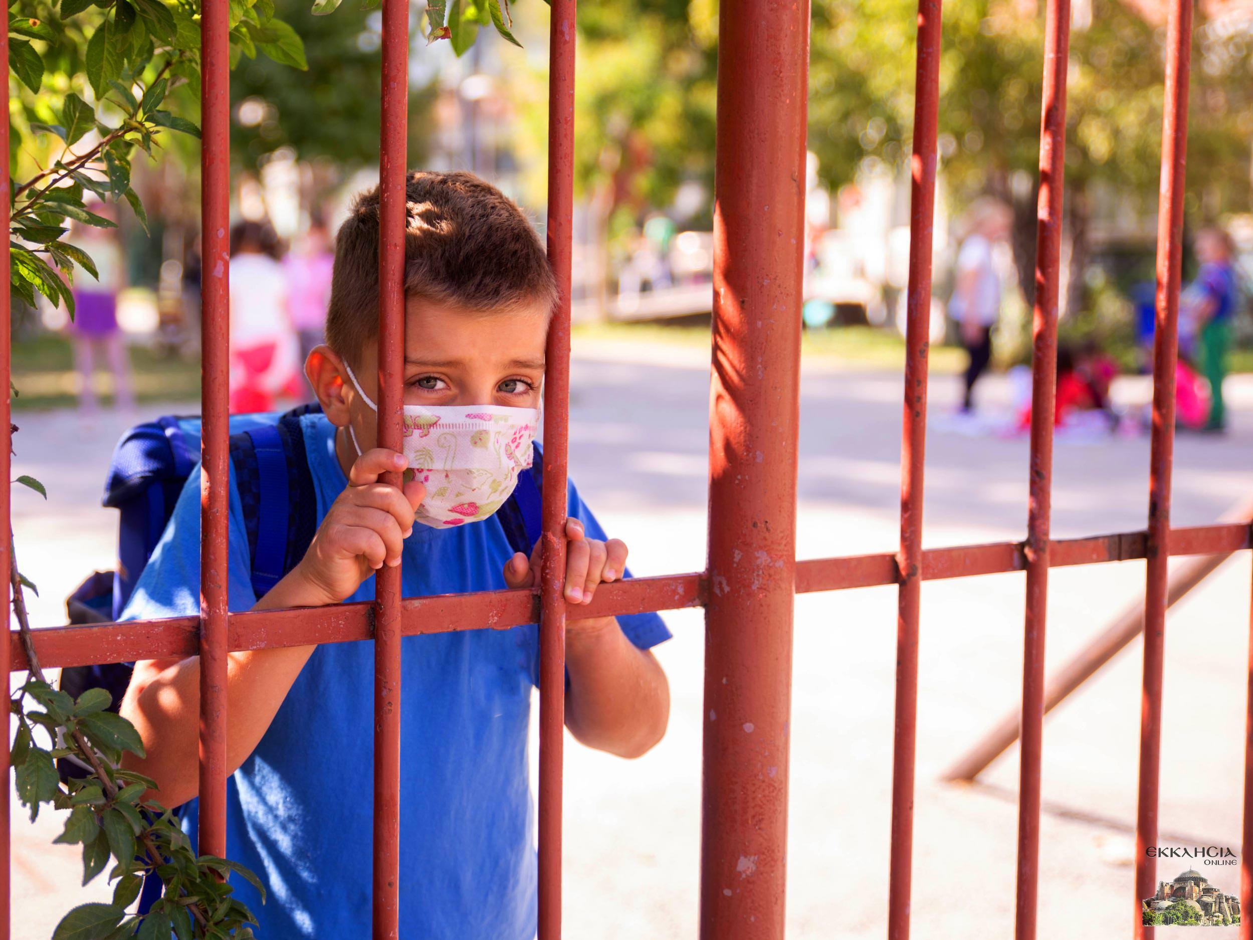 Κορωνοϊός μάσκα παιδιά σχολείο