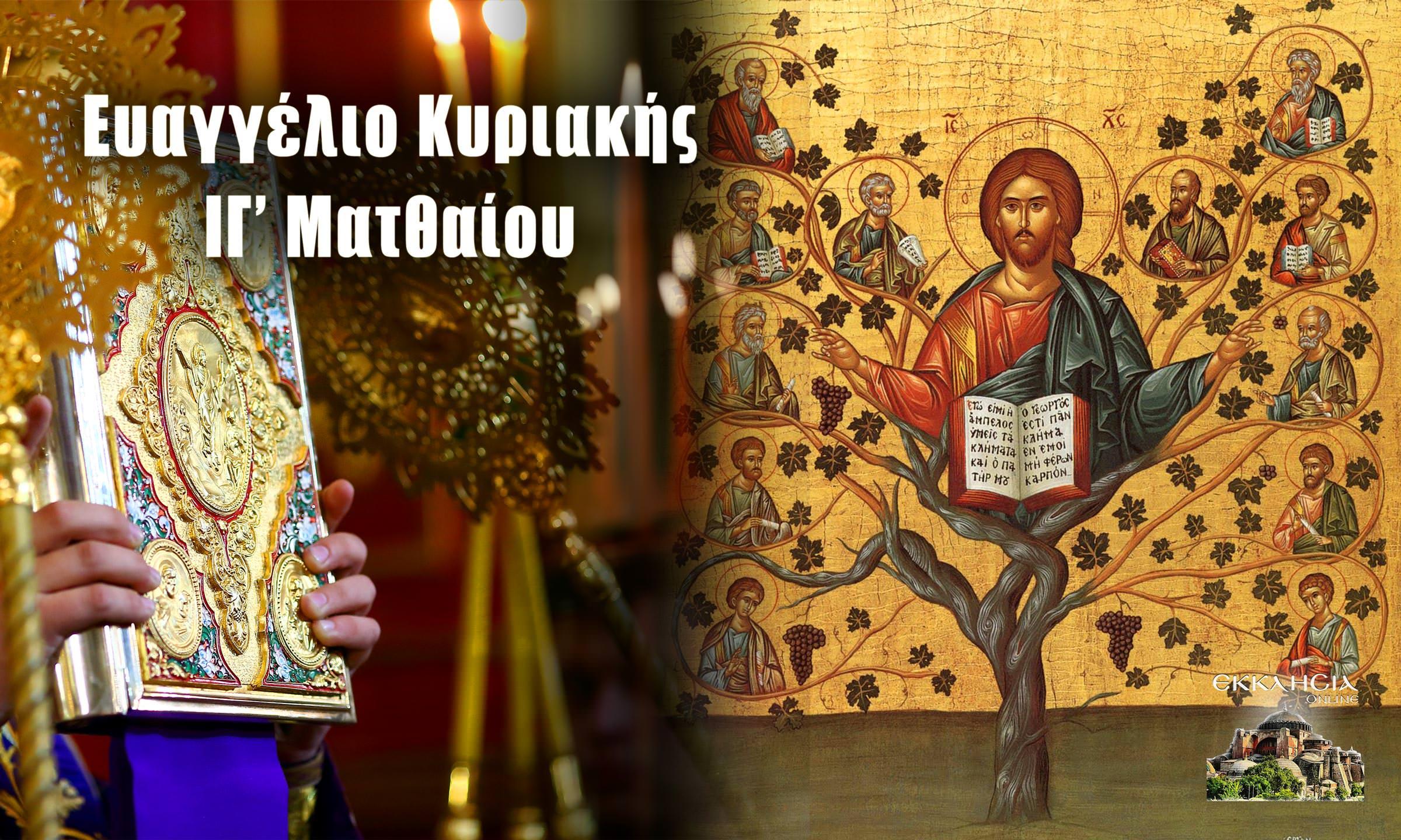 Ερμηνεία Ευαγγελίου ΙΓ Κυριακής Ματθαίου