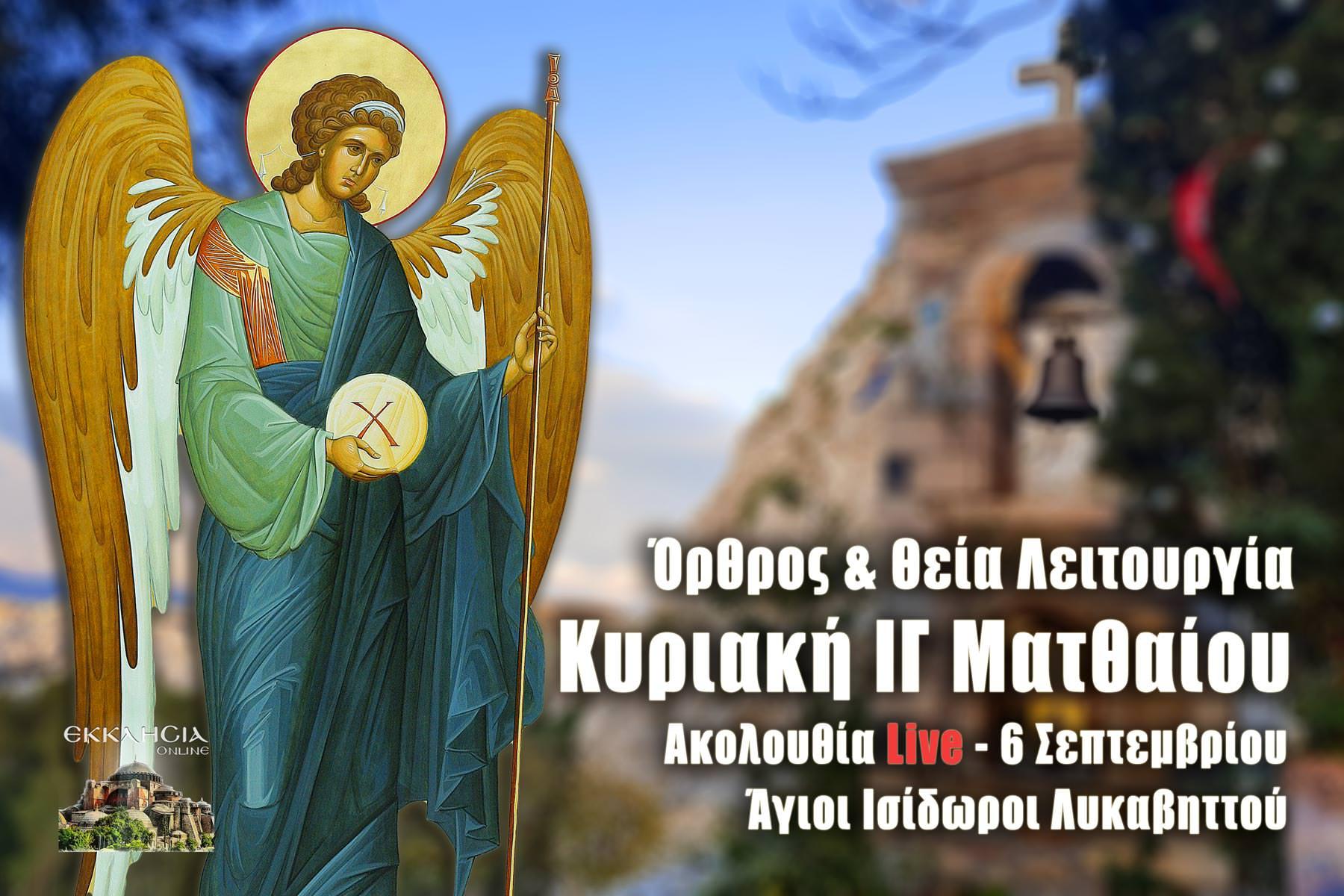Κυριακή ΙΓ Ματθαίου και Θαύμα Αρχαγγέλου Μιχαήλ 6 Σεπτεμβρίου Live Άγιοι Ισίδωροι Λυκαβηττού