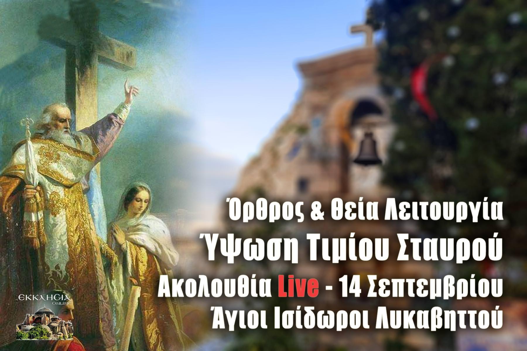 Ύψωση Τιμίου Σταυρού 14 Σεπτεμβρίου Live Άγιοι Ισίδωροι Λυκαβηττού