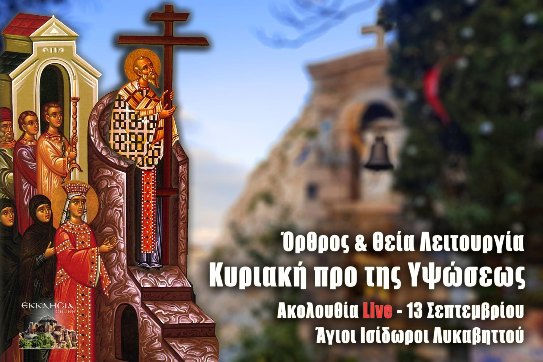 Κυριακή προ της Υψώσεως 13 Σεπτεμβρίου Live Άγιοι Ισίδωροι Λυκαβηττού