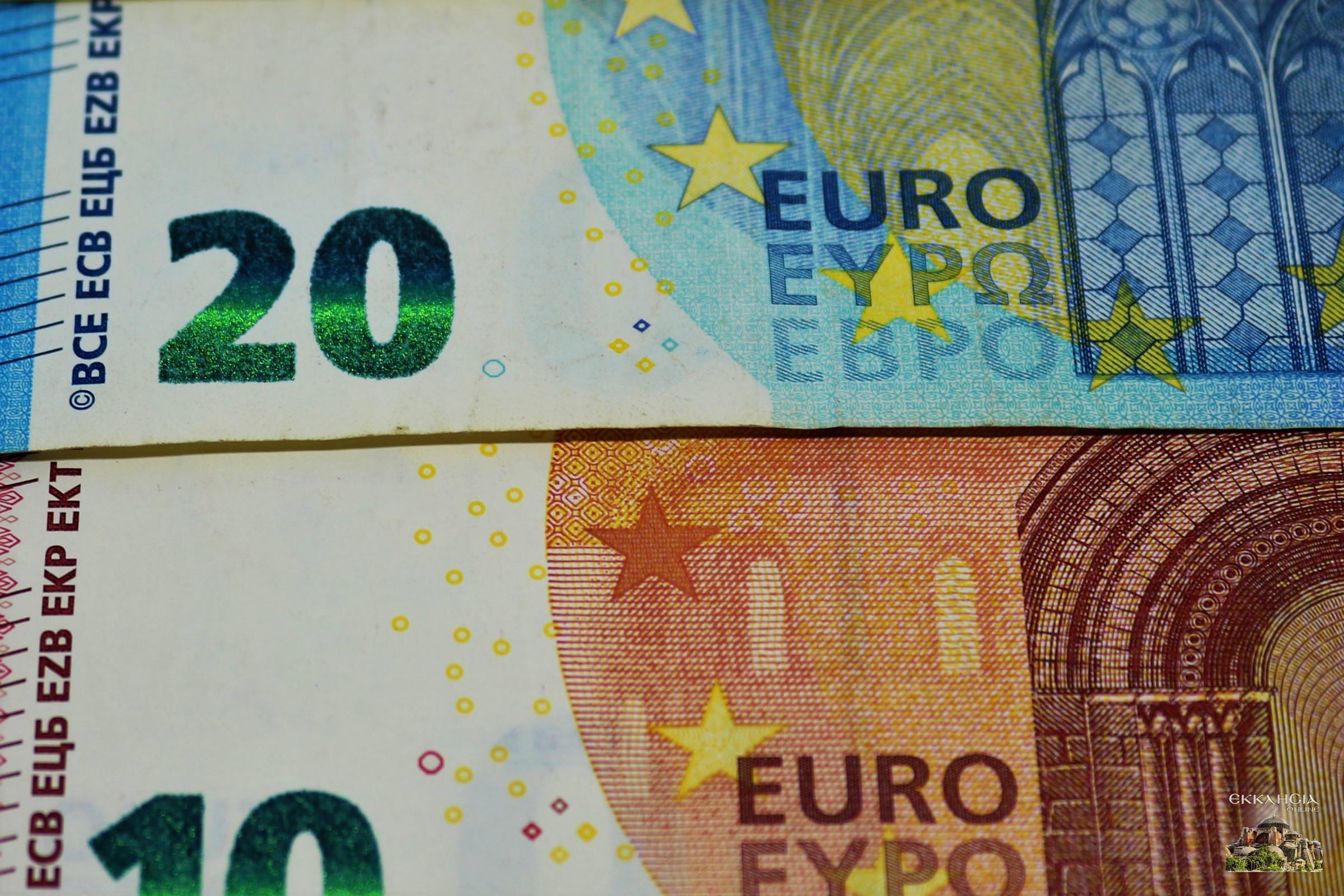 επίδομα πληρωμή ευρώ χαρτονομίσματα