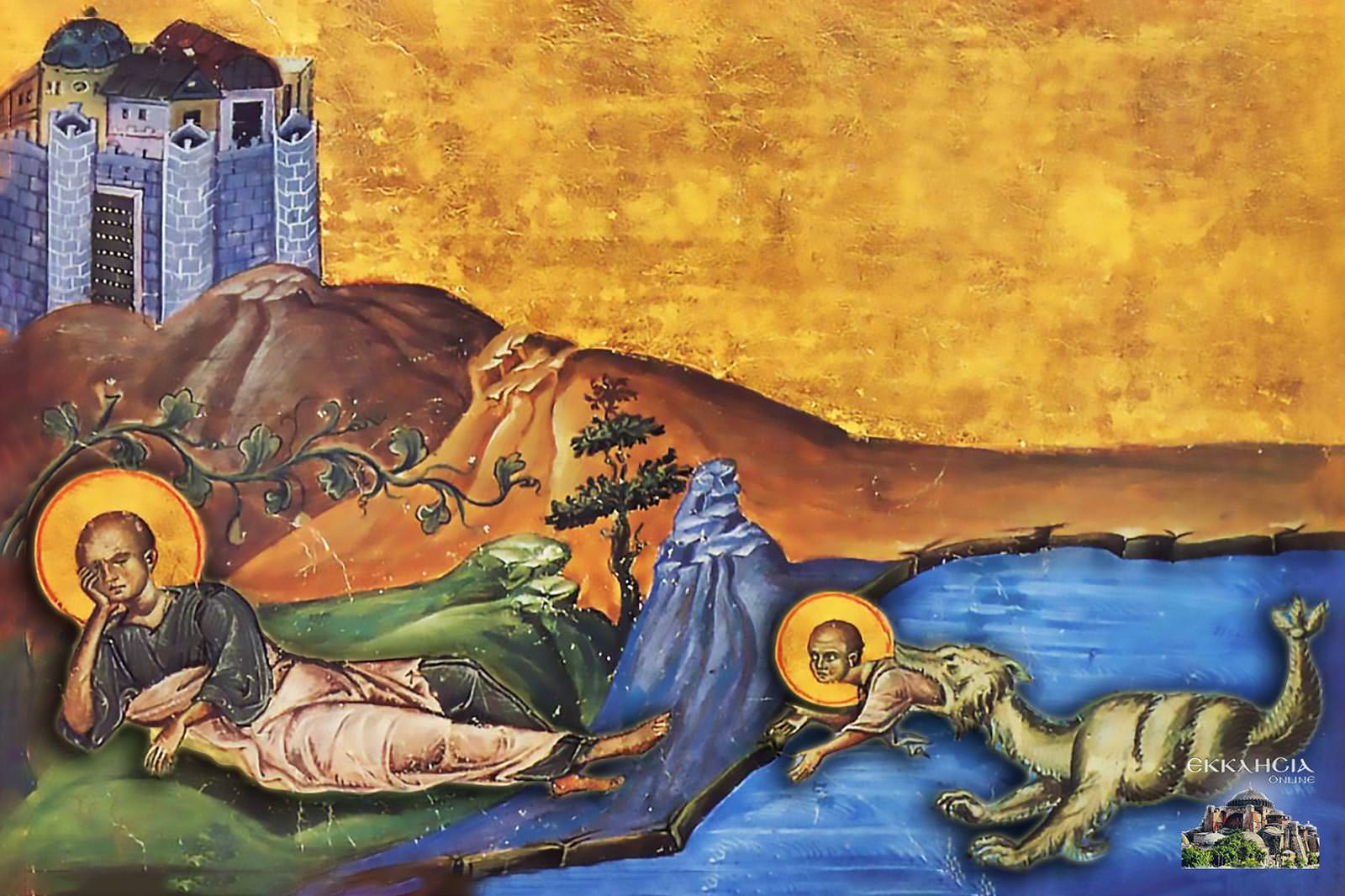 Προφήτης Ιωνάς Θαύμα 21 Σεπτεμβρίου