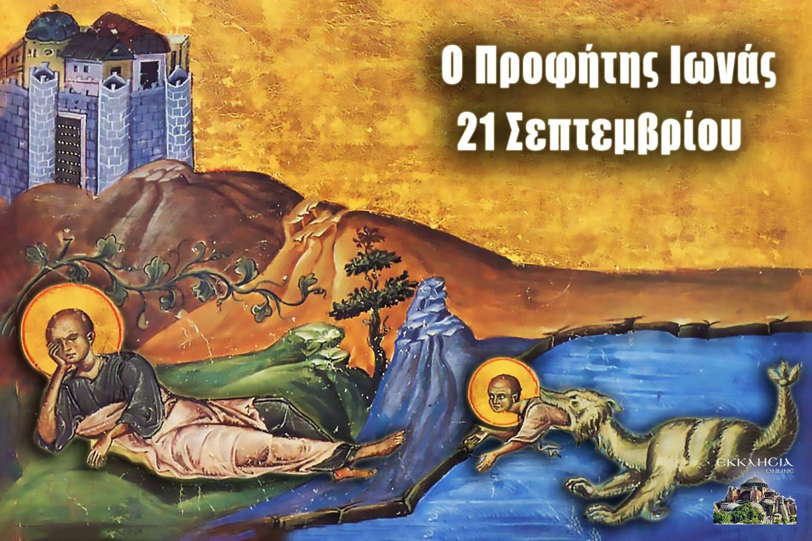 Προφήτης Ιωνάς 21 Σεπτεμβρίου