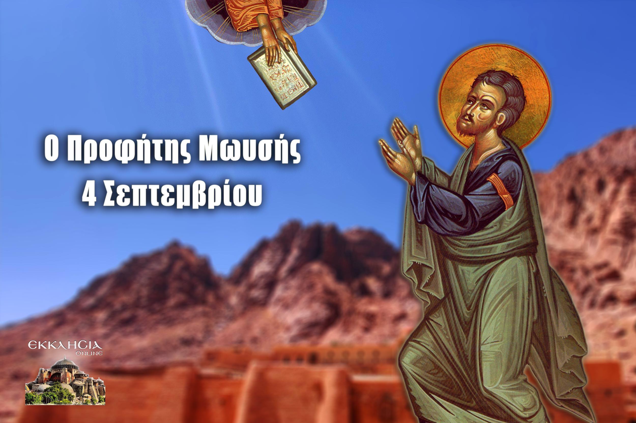 Προφήτης Μωυσής 4 Σεπτεμβρίου