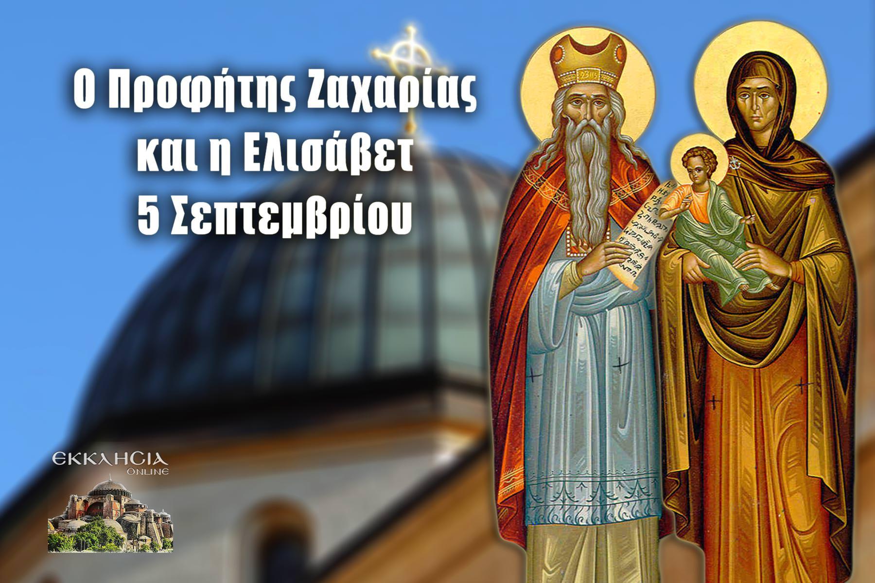 Προφήτης Ζαχαρίας και Ελισάβετ 5 Σεπτεμβρίου